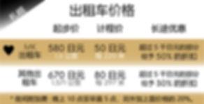 City Taxi Fare 2019.10.1~_札幌.jpg