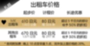City Taxi Fare 2020.02.1~_札幌.png