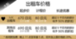 City Taxi Fare 2019.10.1~_大阪.jpg