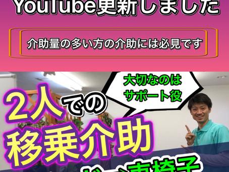 YouTube更新しました😆😆