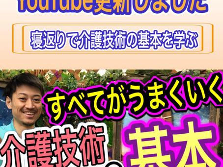 YouTube更新しました😁✨