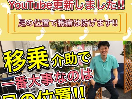 YouTube更新しました‼️