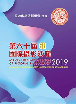 CPAHK Salon 2019-cata-Cover.jpg