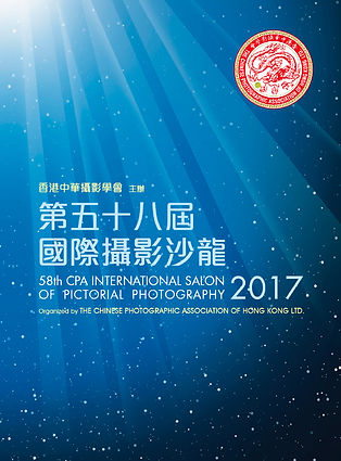 CPAHK Salon 2017-cata-Cover.jpg