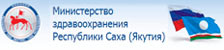 Министерство Здравоохранения РС(Якутия)