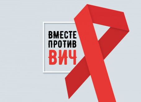 Социальный ролик против ВИЧ