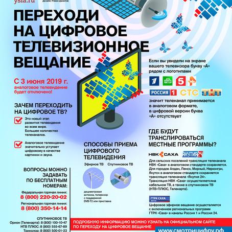 Переходи на цифровое ТВ