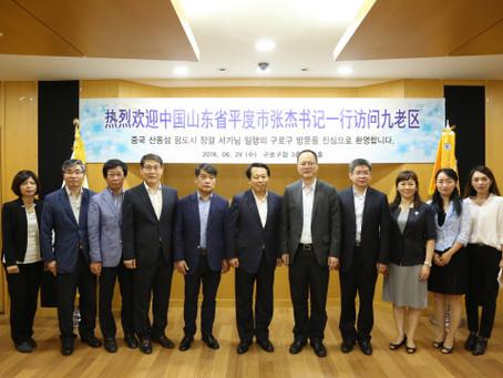 중국 산동성 평도시 정부대표단 구로구 방문