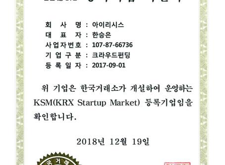 KSM 등록기업