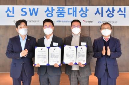 2021년 1·2월 신SW상품대상 시상식