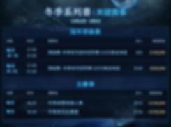 schedule_winterholidaysseries_zh-cn.png