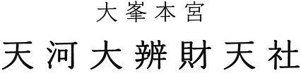 神社ロゴ5.jpg
