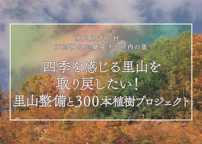 斎庭サムネイル_20210107__アートボード 1 のコピー 4.jpg