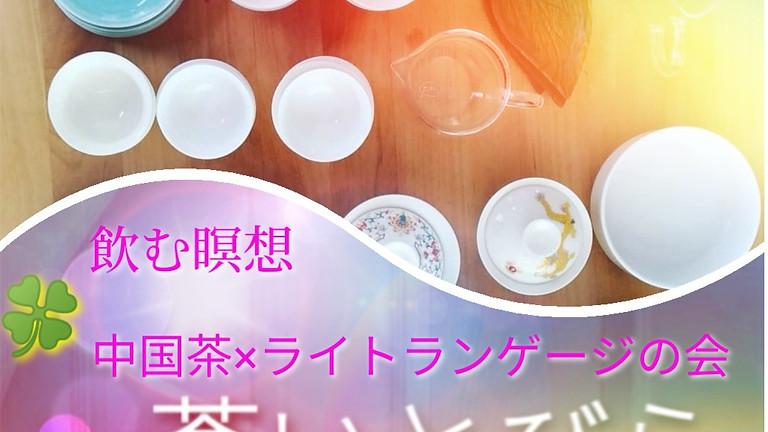 6/22(火) ☆飲む瞑想・中国茶×ライトランゲージの会  in 蒼いとびら