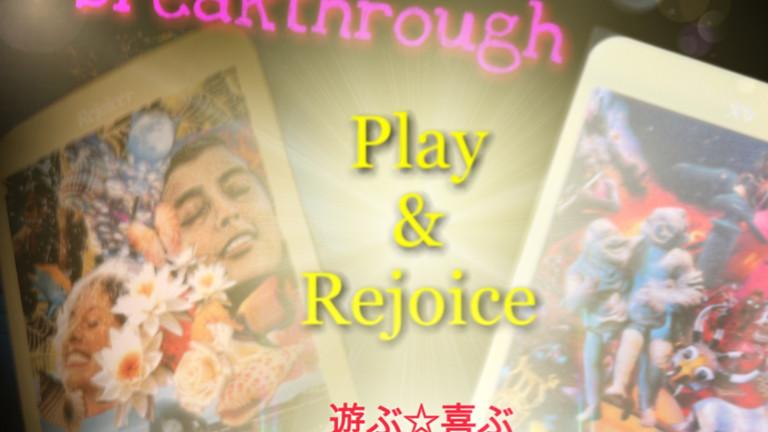 6/18(金)全3回①ボイジャーでブレイクスルー!遊ぶ☆喜ぶ☆レイアウト大公開!