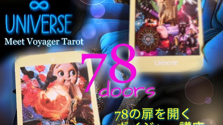 6/15(火)全5回②<6~10>Meet Voyager78枚を直感的に最速インストールする☆カード勉強会