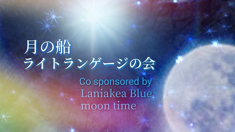 6/19(土)_夏至Special☆月の船・ライトランゲージの会 in 国立ノ・フィーユ