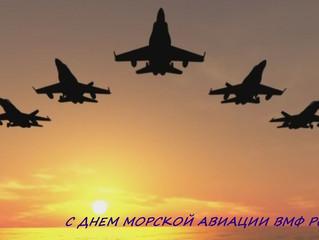 С ДНЕМ МОРСКОЙ АВИАЦИИ ВМФ РОССИИ!