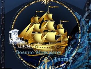 Поздравляем с днем Военно-морского флота!