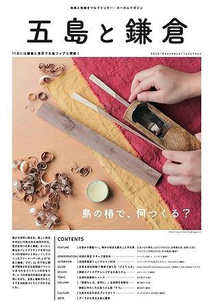 tabloid_goto_表紙.jpg