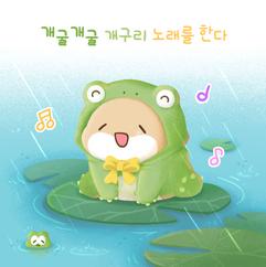 20190625_개굴개굴 개구리 노래를 한다.png