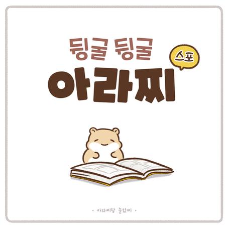 뒹굴뒹굴 아라찌 도서 출간 안내