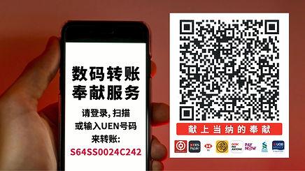 (Chinese) QR with UEN (AA).jpeg
