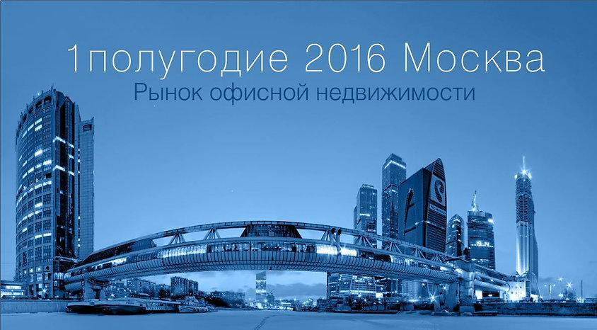 Обзор рынка офисной недвижимости за I полугодие 2016