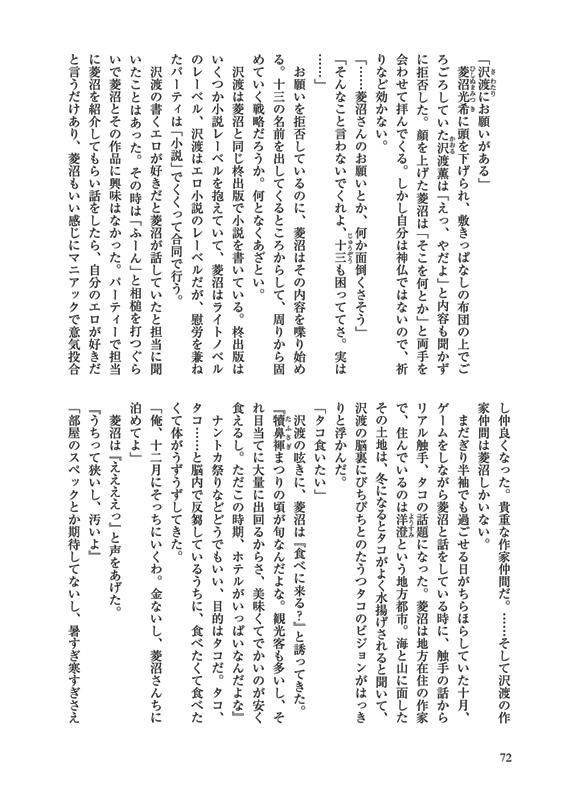 洋澄コレクションサンプル2