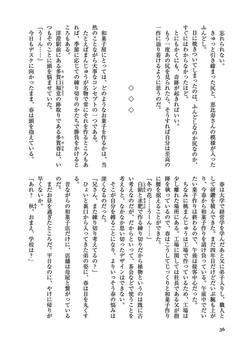 洋澄観光ガイド3