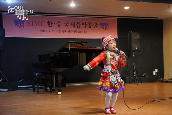 2019 SIMC Concours