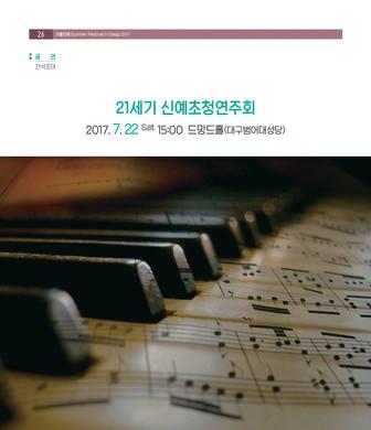 Concert series 7