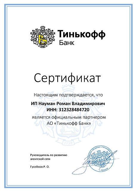 Сертификат партнера ИП Науман Р.В.jpg