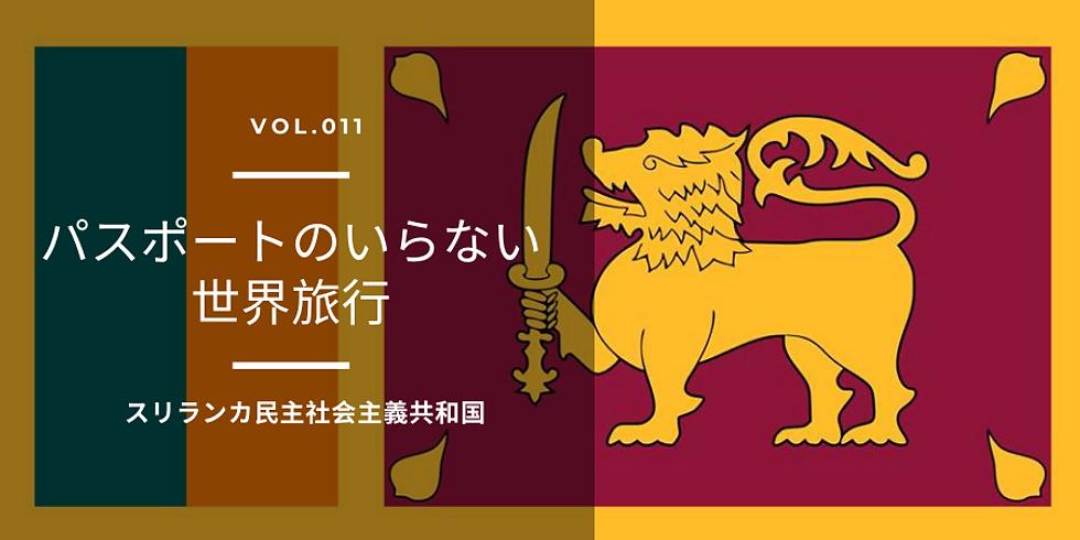 【in 名古屋】Vol.011 パスポートのいらない世界旅行 〜スリランカ民主社会主義共和国〜