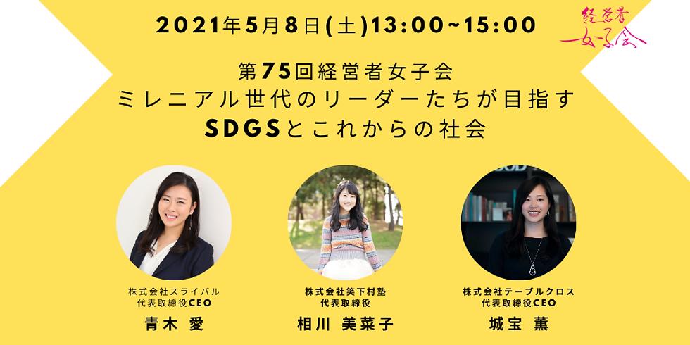 第75回経営者女子会「ミレニアル世代のリーダーたちが目指すSDGsとこれからの社会」