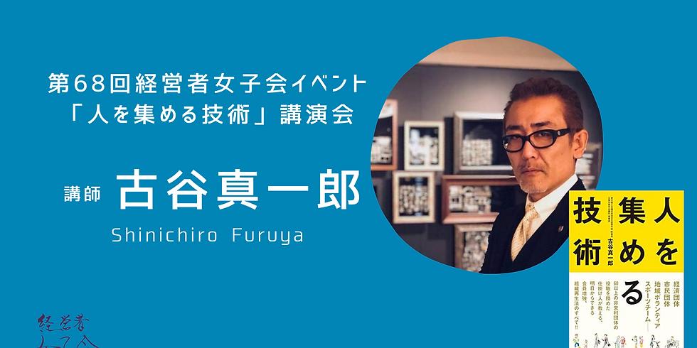 【第68回経営者女子会イベント】〜人を集める技術〜