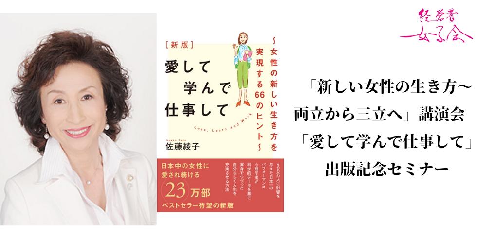 「新しい女性の生き方 両立から三立へ」講演会 愛して学んで仕事して」出版記念