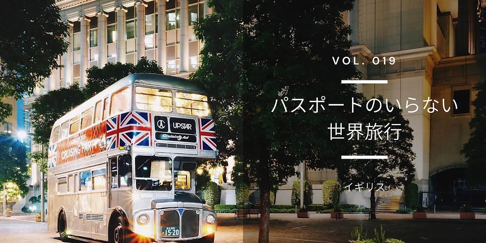 Vol.19 パスポートのいらない世界旅行 ~イギリス~