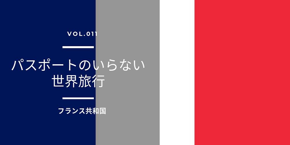 【in 大阪】Vol. 012 パスポートのいらない世界旅行 〜フランス共和国〜