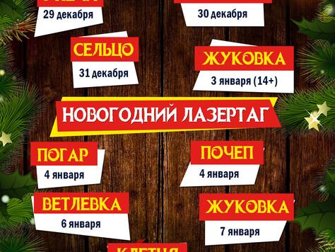 "Новогодний лазертаг-марафон от ""Чистого неба""!"