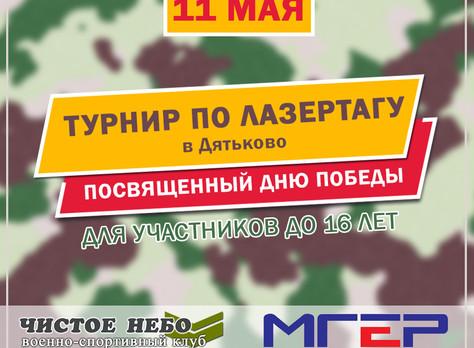 Ежегодный турнир по лазертагу 2019 в Дятьково