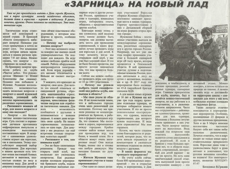 """О нас в газете """"Жуковские новости"""""""