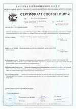 Сертификат соответствия лазертаг-комплек