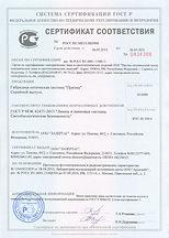 Сертификат соответствия гибридной оптиче