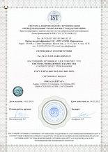 Сертификат соответствия ГОСТ ISO 9001-20
