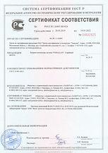 Сертификат соответствия оптической систе