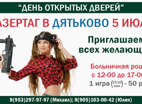 """""""День открытых дверей"""" в Дятьково"""