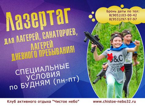 Акция для лагерей и санаториев