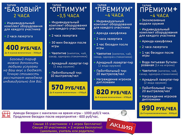Тарифы выпускные 2 вариант.jpg
