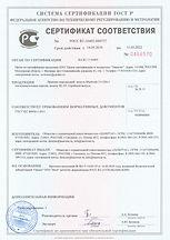 Сертификат соответствия Bluetooth.jpg